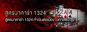 สูตรบาคาร่า 1324 สำหรับคนงบน้อยไม่ต้องพึ่ง สูตรบาคาร่า